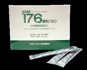 ANM176顆粒180