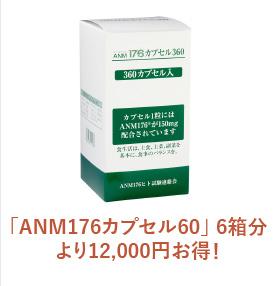 ANM176 カプセル360