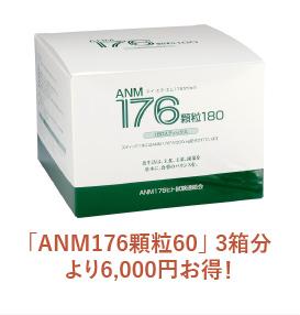 ANM176 顆粒180
